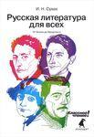 Русская литература для всех. От Блока до Бродского