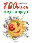 100 мифов о еде и вреде - купить и читать книгу