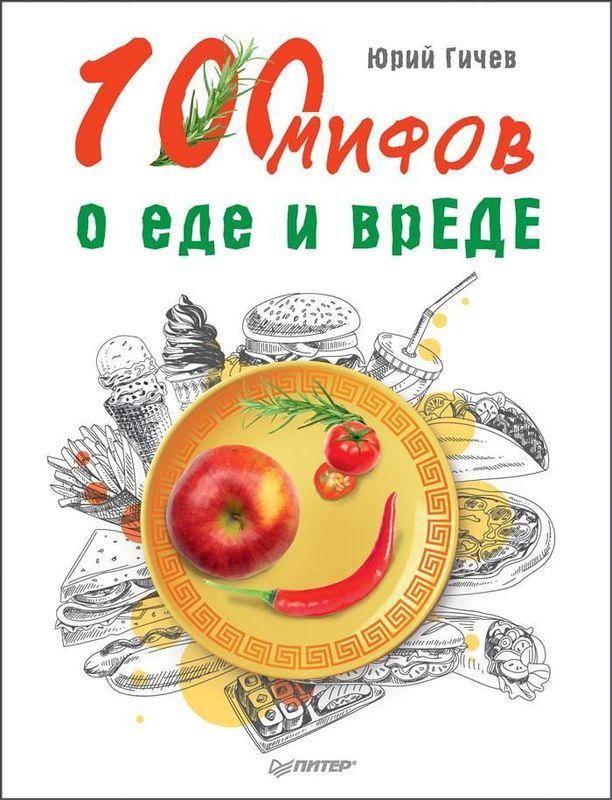 """Купить книгу """"100 мифов о еде и вреде"""""""