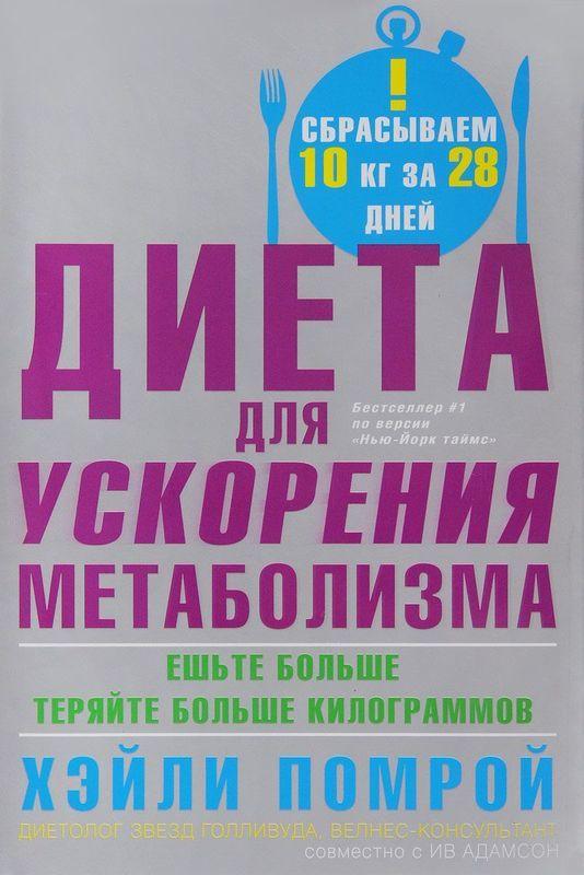 """Купить книгу """"Диета для ускорения метаболизма"""""""