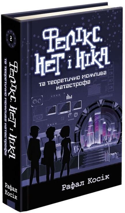 """Купить книгу """"Фелікс, Нет і Ніка та теоретично можлива катастрофа"""""""