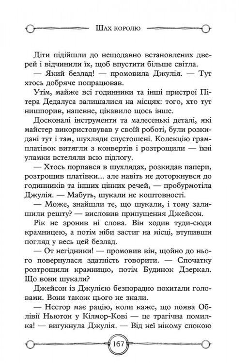 """Купить книгу """"Будинок Дзеркал"""""""