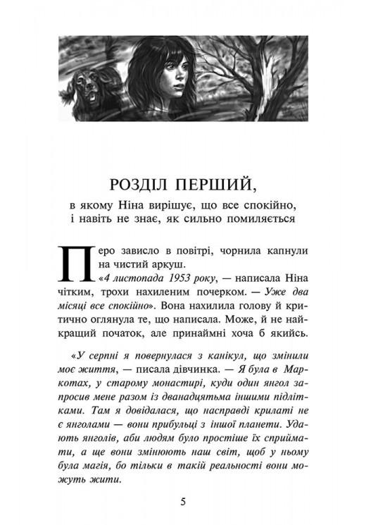 """Купить книгу """"Таємниця проклятого лісу"""""""