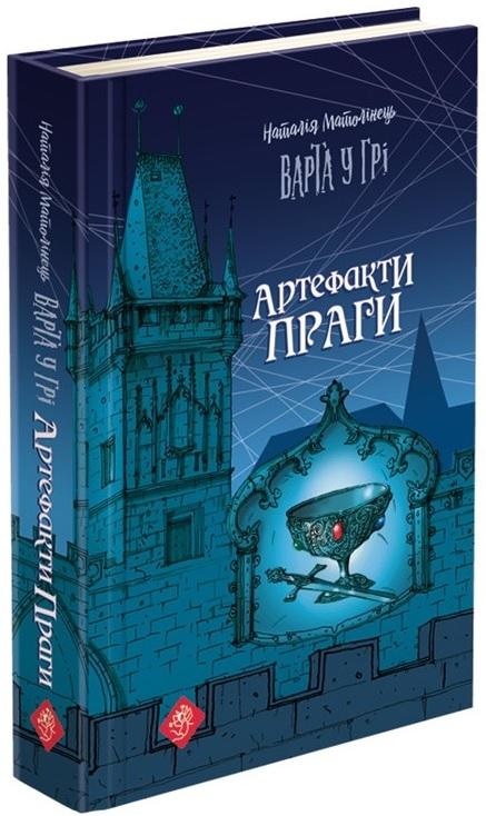 """Купить книгу """"Варта у Грі. Артефакти Праги"""""""