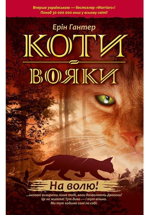 """Купить книгу """"Коти-вояки. Пророцтва починаються (комплект із 6 книг + котомагніти)"""""""