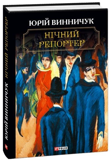 """Купить книгу """"Нічний репортер"""""""