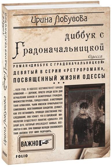 """Купить книгу """"Диббук с Градоначальницкой"""""""