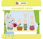 """Купить книгу """"Малятко-Зайченятко. Допомагаю мамі"""""""
