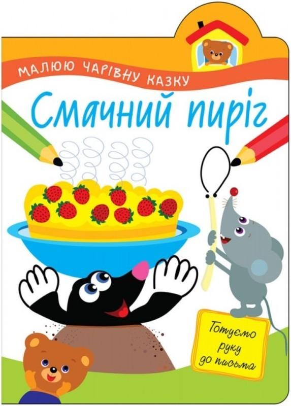 """Купить книгу """"Малюю чарівну казку. Смачний пиріг"""""""