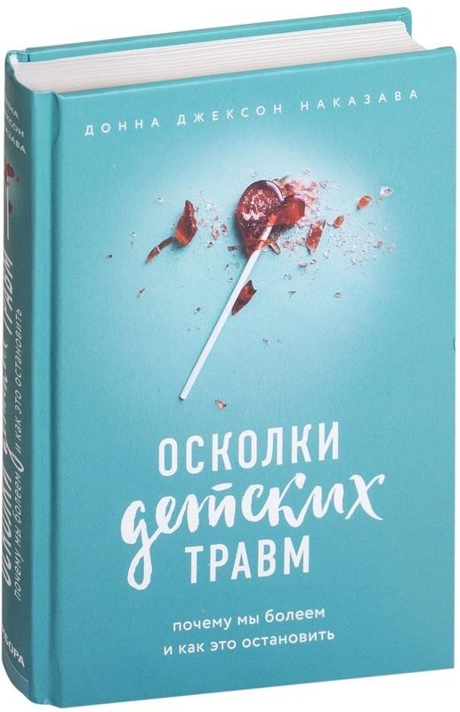 """Купить книгу """"Осколки детских травм. Почему мы болеем и как это остановить"""""""