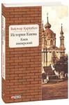 История Киева. Киев имперский