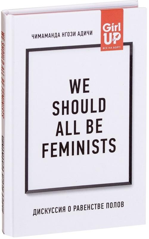 "Купить книгу ""We should all be feminists. Дискуссия о равенстве полов"""