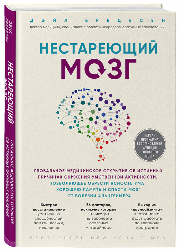 """Купить книгу """"Нестареющий мозг. Глобальное медицинское открытие об истинных причинах снижения умственной активности, позволяющее обрести ясность ума, хорошую память и спасти мозг от болезни Альцгеймера"""""""