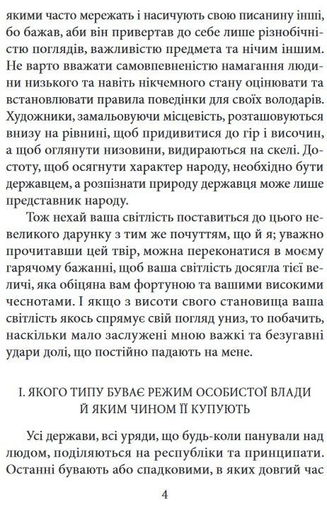 """Купить книгу """"Державець"""""""