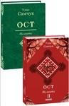 """Купить книгу """"Ост: роман у трьох томах. Том 2. Темнота"""""""