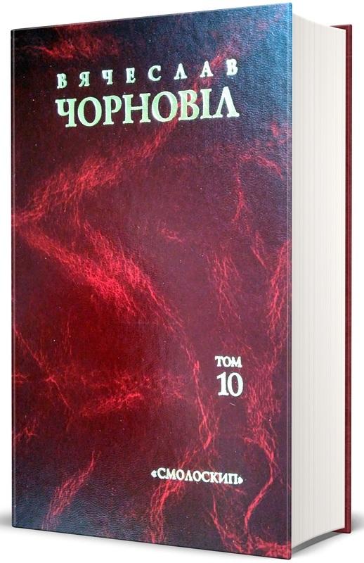 """Купить книгу """"Твори у 10 томах. Том 10. Статті, виступи, інтерв'ю (січень 1998 - березень 1999 рр.)"""""""