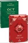 Ост: роман у трьох томах. Том 1. Морозів хутір