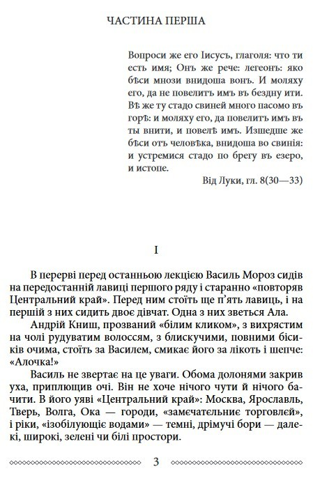 """Купить книгу """"Ост: роман у трьох томах. Том 1. Морозів хутір"""""""