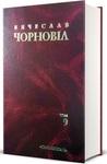 Твори у 10 томах. Том 9. Статті, виступи, інтерв'ю (1996 - 1997 рр.)