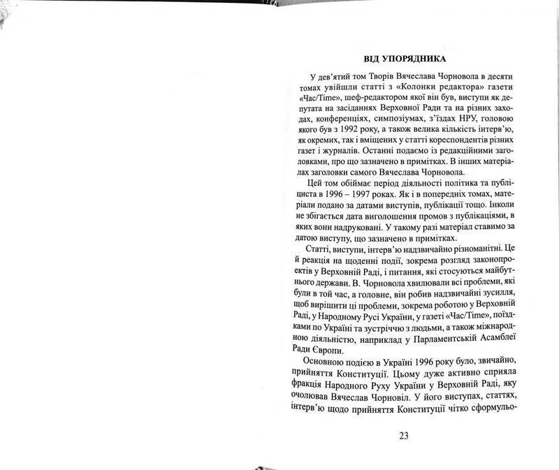"""Купить книгу """"Твори у 10 томах. Том 9. Статті, виступи, інтерв'ю (1996 - 1997 рр.)"""""""