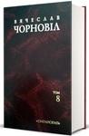Твори у 10 томах. Том 8. Статті, виступи, інтерв'ю (1993 - 1995 рр.)