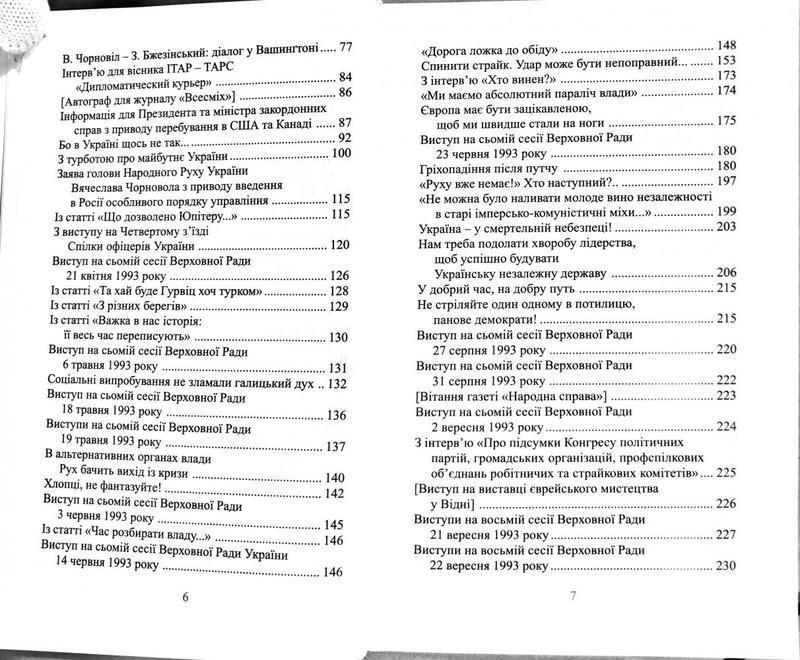 """Купить книгу """"Твори у 10 томах. Том 8. Статті, виступи, інтерв'ю (1993 - 1995 рр.)"""""""
