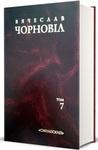 Твори у 10 томах. Том 7. Статті, виступи, інтерв'ю (1990 - 1992 рр.)