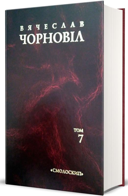 """Купить книгу """"Твори у 10 томах. Том 7. Статті, виступи, інтерв'ю (1990 - 1992 рр.)"""""""