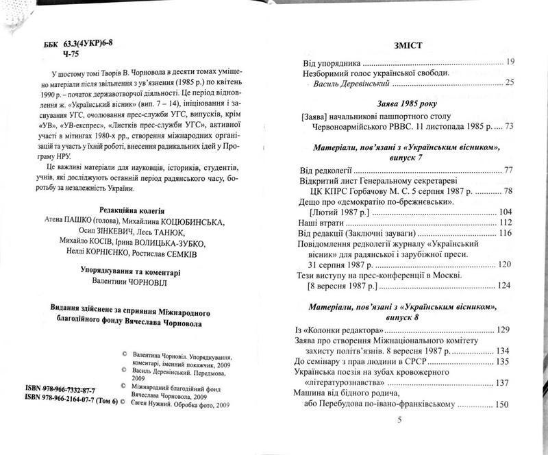 """Купить книгу """"Твори у 10 томах. Том 6. Статті, виступи, інтерв'ю (1985 - 1990 рр.)"""""""
