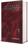 Твори у 10 томах. Том 5. Статті, виступи, інтерв'ю (1970 - 1984 рр.)