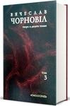 Твори у 10 томах. Том 3. Український вісник