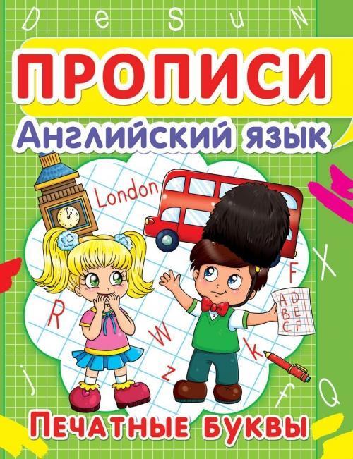 """Купить книгу """"Английский язык. Печатные буквы"""""""