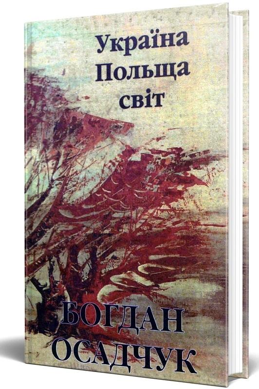 """Купить книгу """"Україна. Польща, світ"""""""