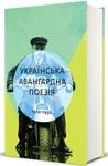 Українська авангардна поезія 1910-1930 рр.