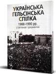 Українська Гельсінська Спілка (1988-1990 рр.) у світлинах і документах