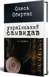 Український самвидав: літературна критика та публіцистика (1960-і - початок 1970-х років)