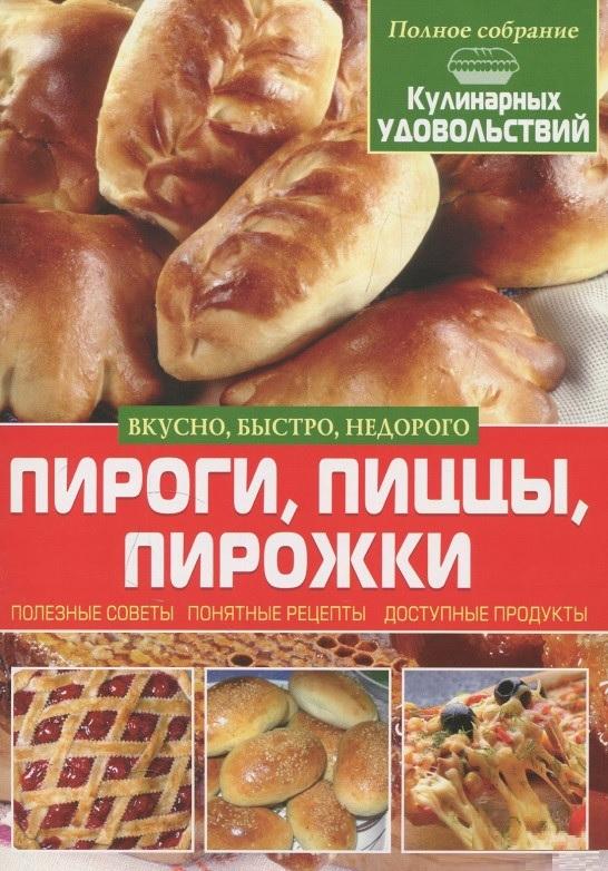 """Купить книгу """"Пироги, пиццы, пирожки"""""""