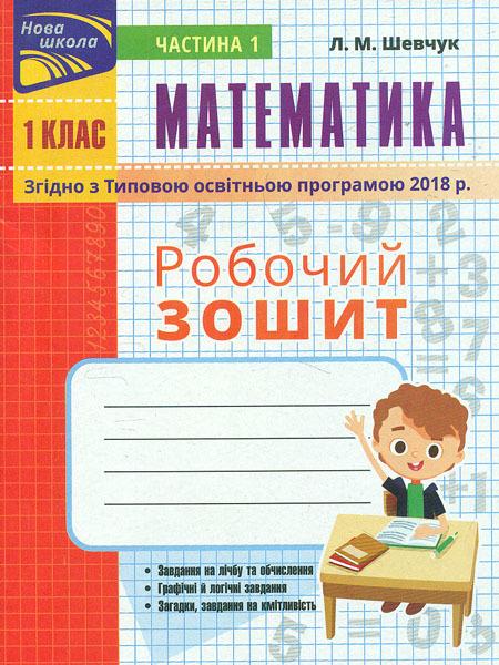 "Купить книгу ""Математика. Робочий зошит. 1 клас. Частина 1"""
