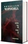 Твори у 10 томах. Том 4