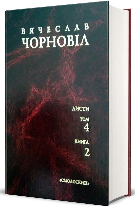 "Купить книгу ""Твори у 10 томах. Том 4"""