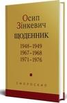 Щоденник. 1948-1949. 1967-1968. 1971-1976