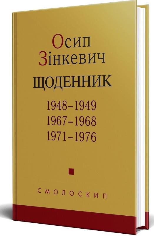 """Купить книгу """"Щоденник. 1948-1949. 1967-1968. 1971-1976"""""""