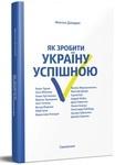 Як зробити Україну успішною. Серія розмов