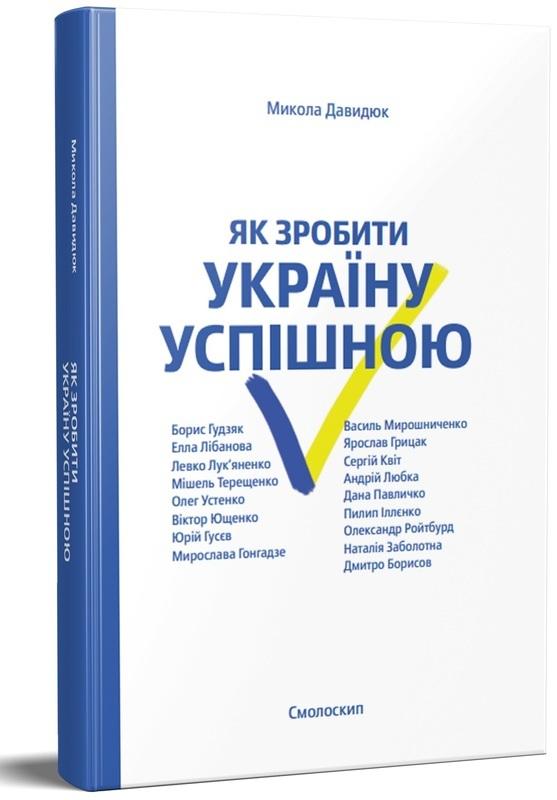 """Купить книгу """"Як зробити Україну успішною. Серія розмов"""""""