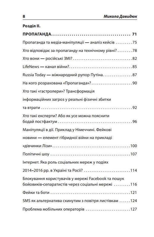 """Купить книгу """"Як працює путінська пропаганда"""""""