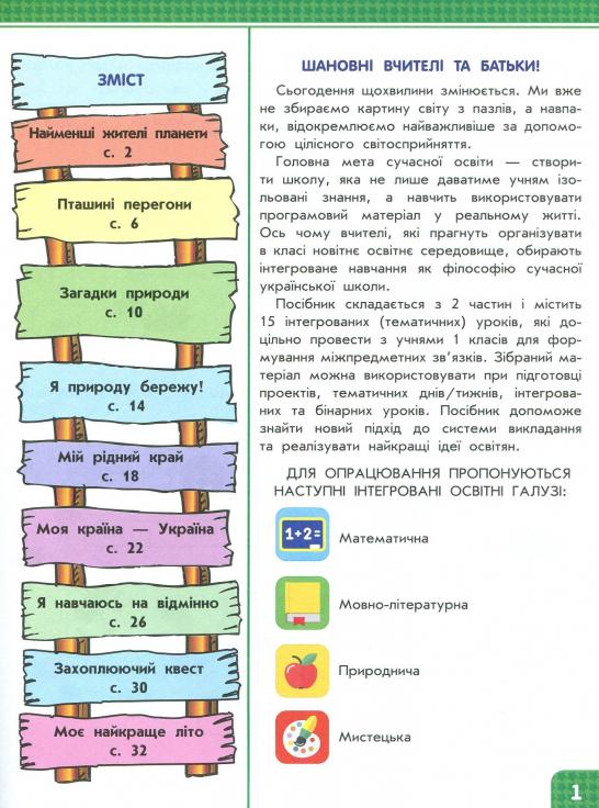 """Купить книгу """"Я досліджую світ. Інтерактивний посібник. 1 клас. Частина 2"""""""