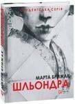 """Купить книгу """"Шльондра"""""""