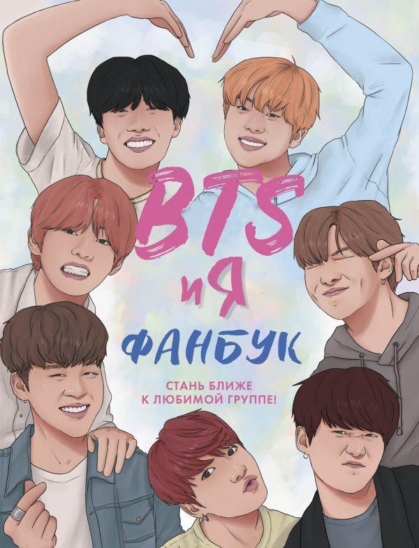"""Купить книгу """"BTS и я. Фанбук"""""""