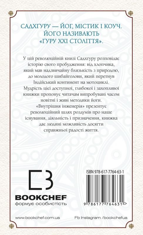 """Купить книгу """"Внутрішня інженерія"""""""