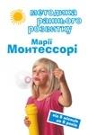 Методика раннього розвитку Монтесорі від 6 місяців до 6 років - купити і читати книгу